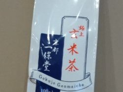 THE GENMAICHA GOKUJO